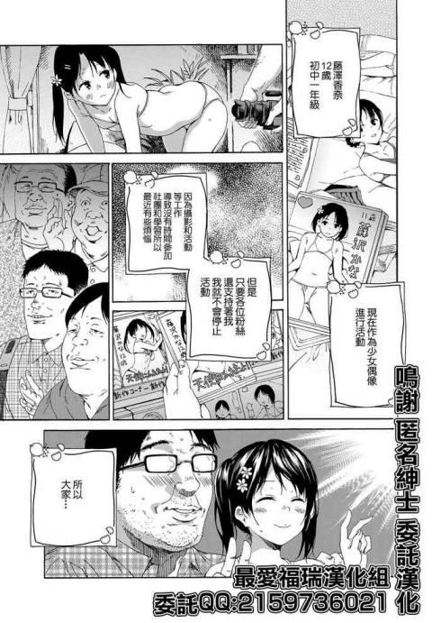[響樹はじめ] 天使にふれたよ! (少女ポルノ) [中国翻訳]