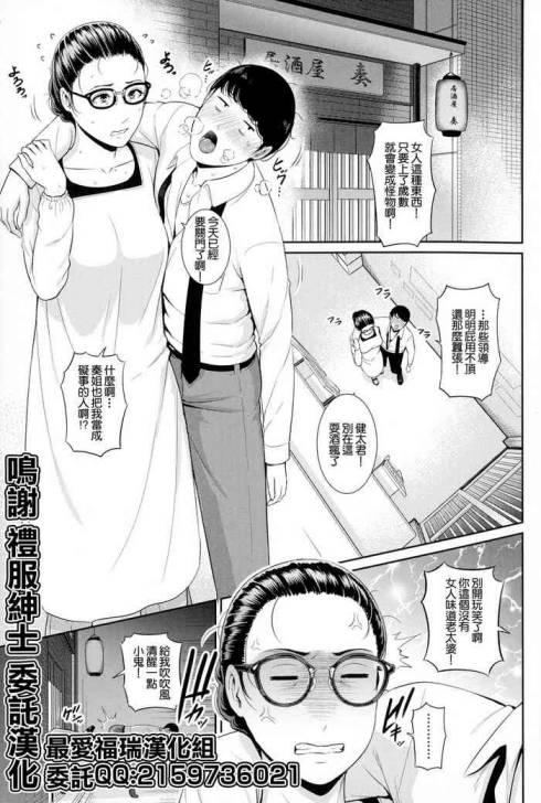 [gonza] 熟女居酒屋 (恋する美熟女たち) [中国翻訳]
